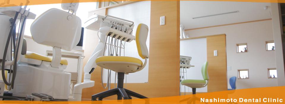 なしもと歯科医院